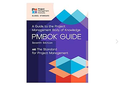PMBOKとは?第7版でPMBOKの内容が劇的に変更された理由