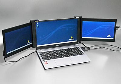 【Hothotレビュー】ノートで3画面を手軽に実現する外付け2画面液晶「アペックス AXD116M」。簡単設置で、片付けも迅速 - PC Watch
