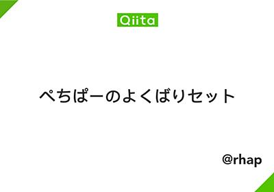 ぺちぱーのよくばりセット - Qiita