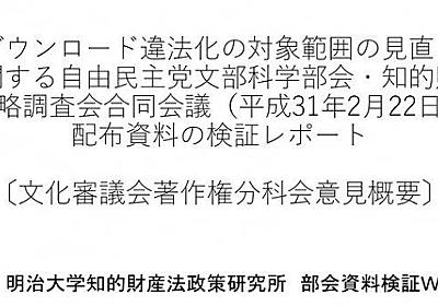 DL違法化「文化庁は与党に正確な情報を提供していない」知財法専門家が批判レポート - 弁護士ドットコム