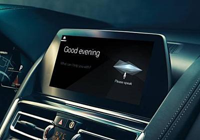 BMW、オリジナル車載音声アシスタント発表 日本語にも対応 - ITmedia NEWS