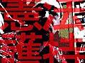 """山本直樹 on Twitter: """"レッドを描くためにいっぱい歴史を勉強しましたが、今の日本共産党は一番まともですよ。当時から日本共産党は「武装闘争はやめよう」って言っててレッドの人たちにすんげえ嫌われてたし。レッドの中の人たちも今は武装闘争否定してるし。 https://t.co/wRL3LYahSL"""""""