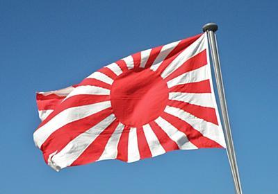 旭日旗の禁止はしない方が良い理由 - 黒色中国BLOG