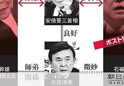 冷や飯の石破氏、会食も仲間外れ せきを切った首相批判:朝日新聞デジタル