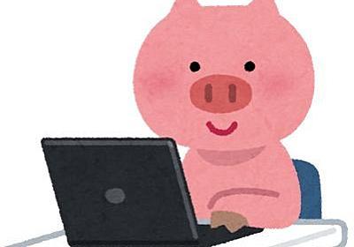 """コーエン@🐽豚バラマーク創始者 on Twitter: """"とにかくみんなが負担しないといけないって心性はどこから来るんだろうね。財政学や経済学より心理学や精神医学の分野で語らなくてはいけないのか>RT"""""""