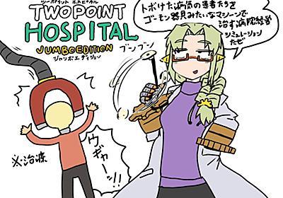 バカ病院経営ゲー『ツーポイントホスピタル』でやりたい放題してたらリアルでぎっくり腰になり入院したので心を入れ替えた話