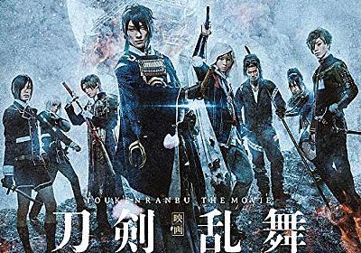 感想『映画刀剣乱舞』 刀剣男士である、という設定を真摯にフォローしたシナリオ構成に感服 - ジゴワットレポート