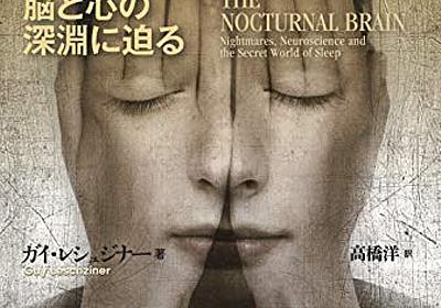 『眠りがもたらす奇怪な出来事──脳と心の深淵に迫る』 夢遊運転病、セクソムニア、非24時間睡眠覚醒症候群 - HONZ