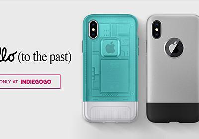 Spigen、「初代iPhone」「iMac G3」をモチーフにしたiPhone X用ケースを発表