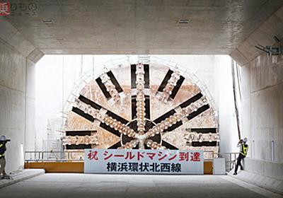 首都高「横浜環状北西線」トンネル貫通 東名と横浜市街地が直結、五輪までに開通(写真26枚)   乗りものニュース