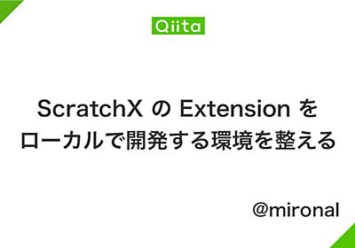 ScratchX の Extension をローカルで開発する環境を整える - Qiita