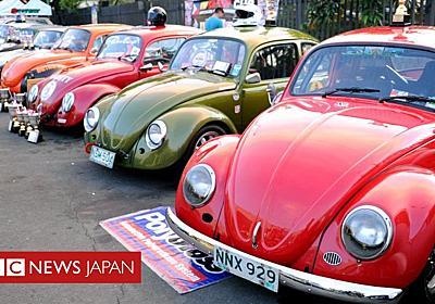 VWビートル、生産終了へ 約80年の旅終わる - BBCニュース