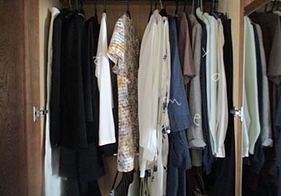 クローゼットの極意はお気に入りの服だけに絞ること「ウチ断捨離」感想 - 貯め代のシンプルライフと暮らしのヒント