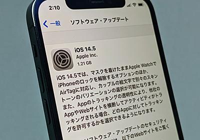 「iOS 14.5」「iPadOS 14.5」登場――AirTag対応、Apple Watchでマスク中でもiPhoneロック解除など - ケータイ Watch