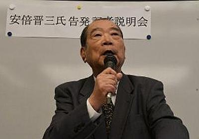 元参院議員の平野貞夫氏、安倍首相に内乱予備罪の告発状 「憲法や国会を破壊している」 | 保守速報