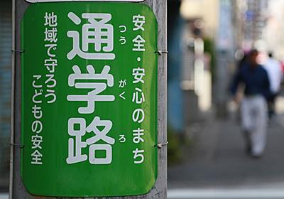 東京の「治安が悪い場所」ランキング、安心して住める街はどこ?   ビッグデータで解明!「物件選び」の新常識   ダイヤモンド・オンライン