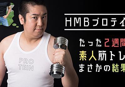 【HMBプロテイン】短期の筋トレにおすすめ!1日40分で効果あり?