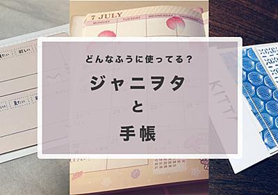 「ジャニヲタ手帳」の中身を公開! 推しのスケジュール管理法と、ペン・シール・マスキングテープの便利アイテムなど - それどこ