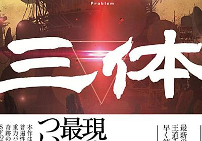 中国のSF小説『三体』が発売1週間で10刷の大ヒット。「おそらくこの10年で最大の話題と面白さを兼ね備えた最強の海外SF」 - Togetter