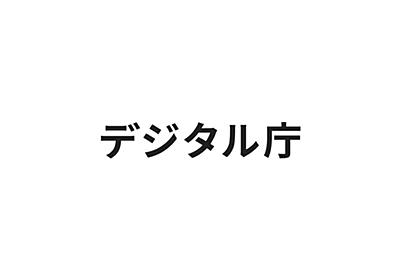 幹部 デジタル庁