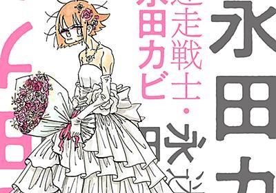 第7話 「自分の作ったみそ汁うめ~!!」 / 迷走戦士・永田カビ - 永田カビ | webアクション