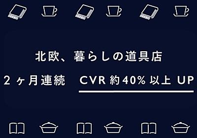 2ヶ月連続、CVRが前年より約40%以上改善を達成したUI改善|Kurashicom Engineers' Blog|note