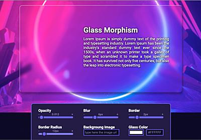 グラスモーフィズムをCSSで実装するコードを簡単に生成できるジェネレーター -Glass Morphism Generator | コリス