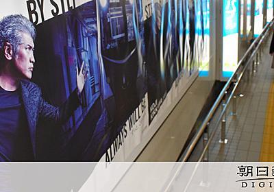 「吉川晃司です。混雑時には…」 仙台地下鉄の「声」に:朝日新聞デジタル