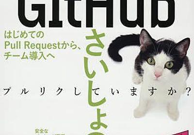日本経済新聞、マイクロソフトが買収の「GitHub」の説明に苦慮 : 市況かぶ全力2階建