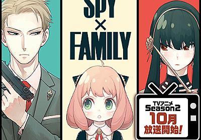 [54話]SPY×FAMILY - 遠藤達哉   少年ジャンプ+