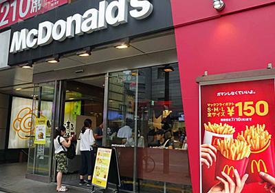 マックが既存店をここまで浮上させた秘訣 | 外食 | 東洋経済オンライン | 経済ニュースの新基準
