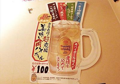 ビールとハイボールは何杯飲んでも1杯100円!新宿の安ウマ居酒屋「たんと」はこの世の天国でした【ぐるなび忘年会特集】