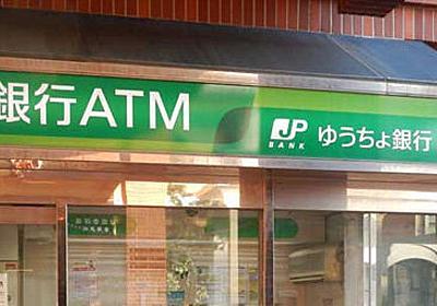 【朗報】ゆうちょ銀行のATMがファミリマートに設置されるぞ! 時間問わず手数料ゼロ円!! : はちま起稿