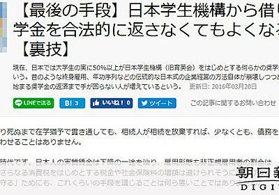 奨学金返済、逃れ続ける「裏技」 違法ではないが…:朝日新聞デジタル