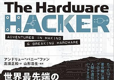 ハードウェアハッカー ~新しいモノをつくる破壊と創造の冒険:書籍案内|技術評論社