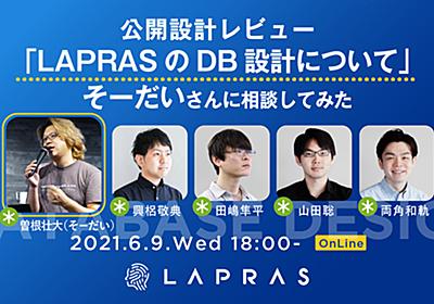 「LAPRASのDB設計についてそーだいさんに相談してみた」イベントレポート | LAPRAS株式会社