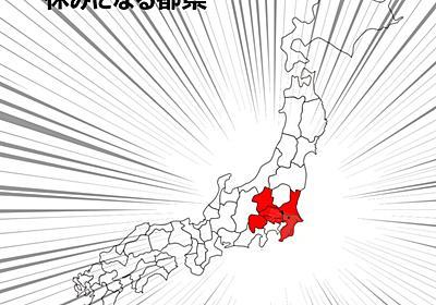 """株式会社ゼンリン on Twitter: """"今日は #千葉県民の日 です! 他県のかたから見て驚くのが「県民の日は学校お休み」ということ。 そんなのあたりまえじゃん😙と思われている関東圏(一部除く)のみなさん、こちらをご覧ください。 全然あたりまえじゃない。 https://t.co/G06SXIVE1l"""""""