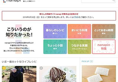 ハウツー情報サイト「nanapi」、6月末で更新終了 「成長戦略と合致しない」 - ITmedia NEWS