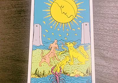 【占い初級編】タロットカードの意味とおぼえ方   18番〜21番編 - 🧠迷える子羊ラムちゃんのメンヘラ占い日記🧠