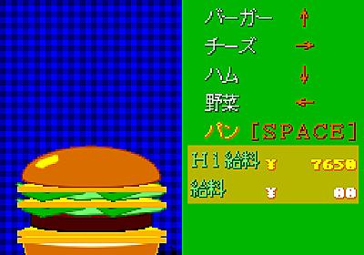 ハンバーガー・ショップ for Webのレトロ感がアップ | Electronic Information Research Laboratory