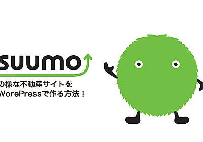 WPでsuuumoのような不動産サイトの管理画面を作る - kurubusi.net