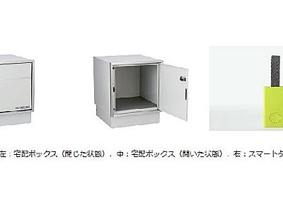 「NURO 光」で開閉通知機能付き宅配ボックスの新オプション | 日経 xTECH(クロステック)