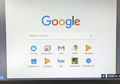 【特集】Google Chrome OSを実際に使ってみた!【使用感編】