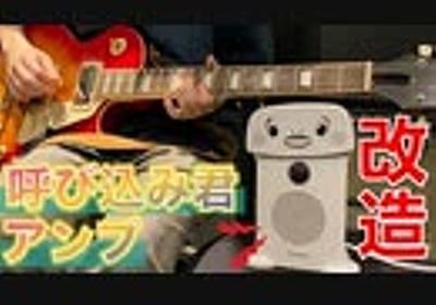 呼び込み君をギターアンプ改造したら音がヤバかった