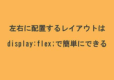 左右に配置するレイアウトはdisplay:flex; flex-direction: row-reverse;で簡単にできる | 株式会社スゴヨク|福岡のホームページ制作、seo対策、広告代行