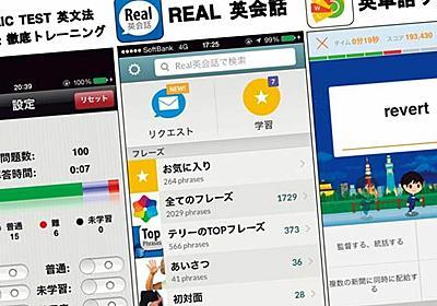 スマホ「英語勉強アプリ」実力ランキング | PRESIDENT Online(プレジデントオンライン)