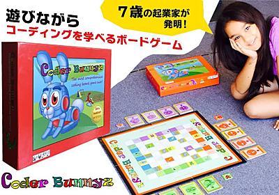 7歳の女の子が開発。遊びながらプログラミングの基礎を学べるボードゲーム『CoderBunnyz』 - Engadget 日本版