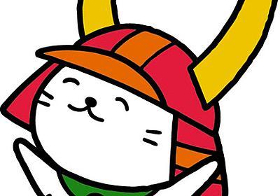 ひこにゃん、初めて笑った 初のポーズ追加「起爆剤に」:朝日新聞デジタル