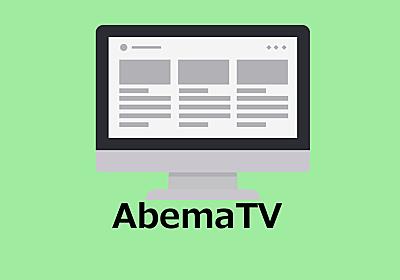 Fire TV stickでAbemaTVのメニューを表示は↑を押す。 | Appスマポ