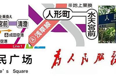 中国と日本で「人」の字が違う?